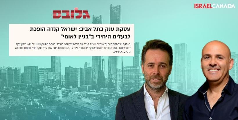Israel Canada - Globes